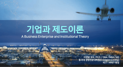 a-business-enterprise-and-institutional-theory5 (1)