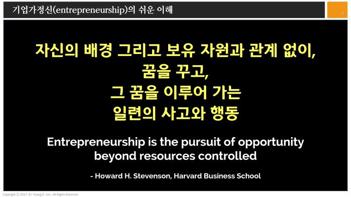 기업가정신