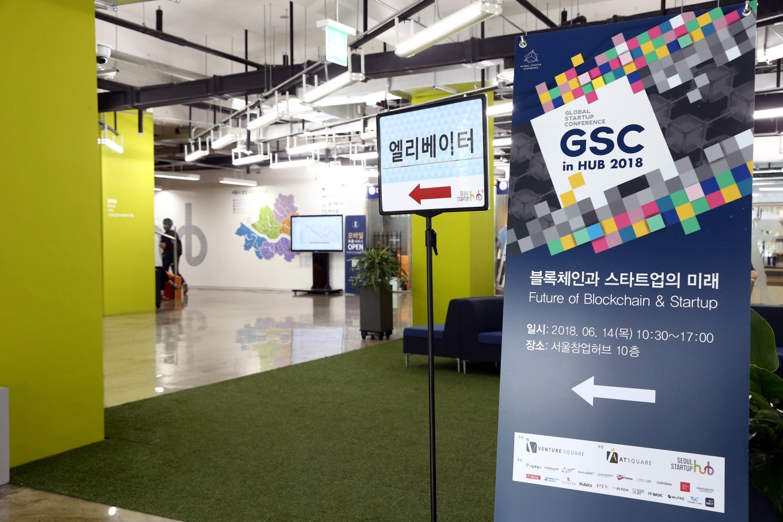 Seoul Startup HUB (1)