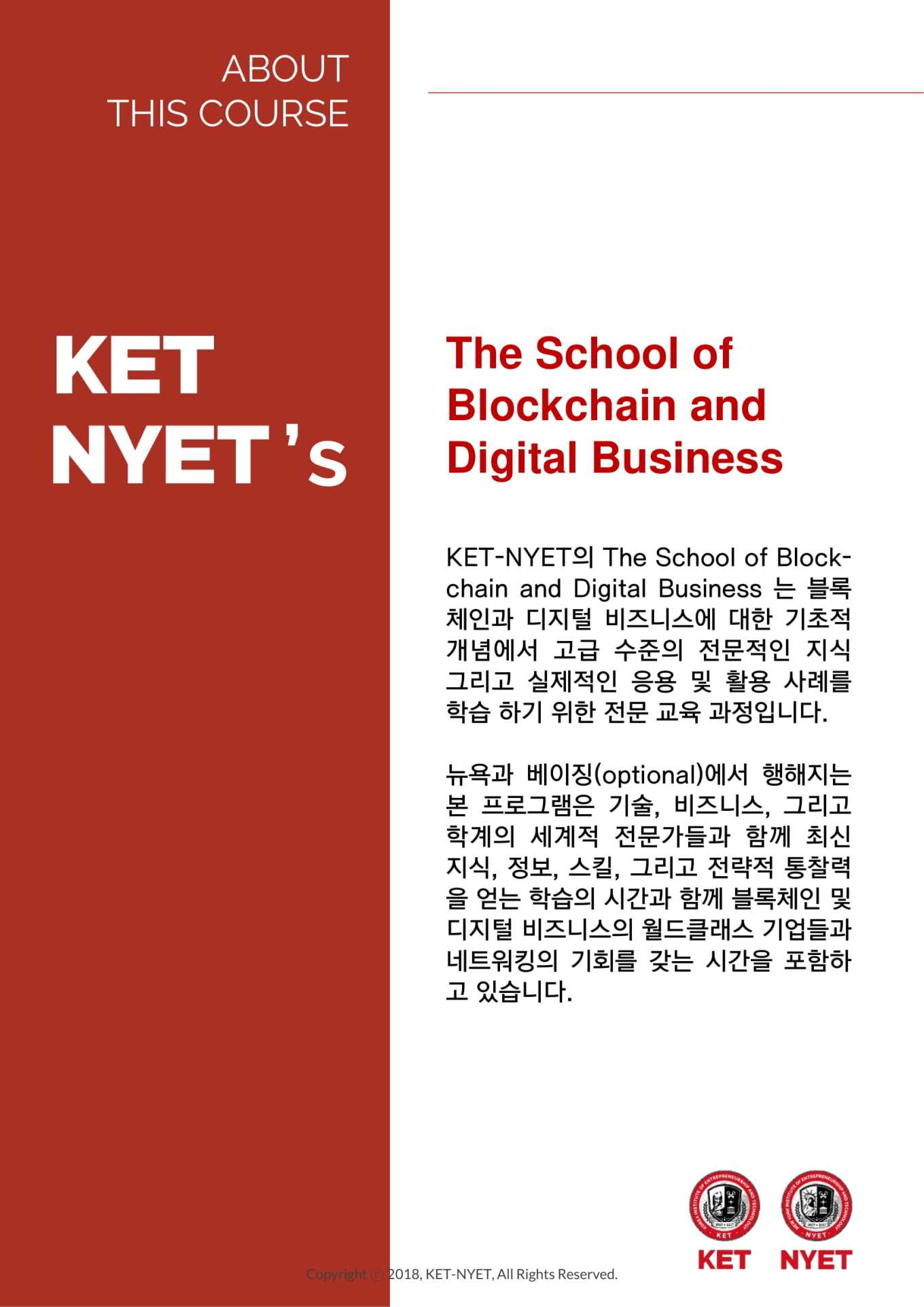 2-2_BC and Digital Business_NYC _korean.pptx-04