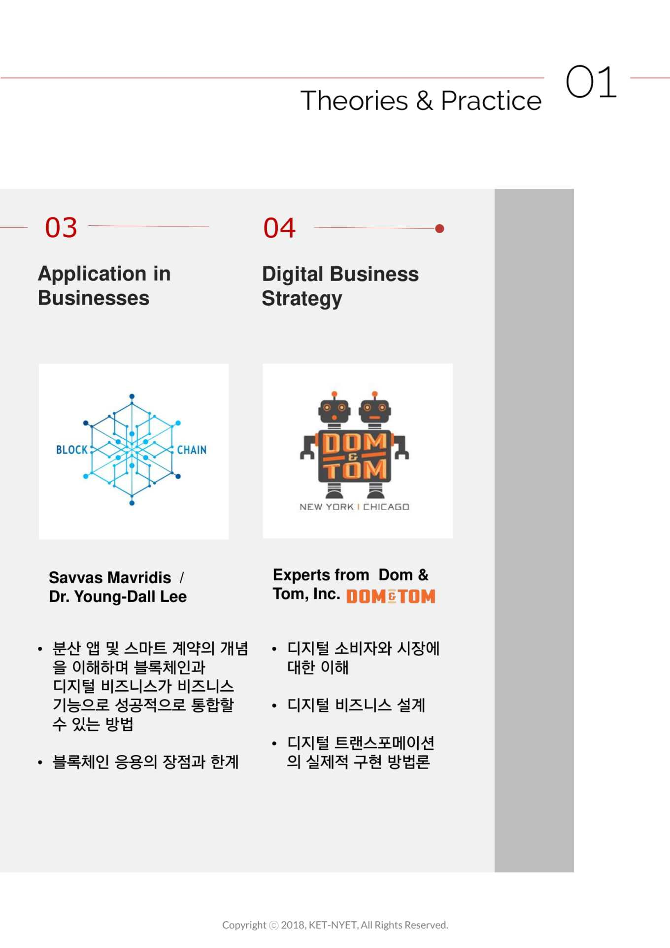 2-2_BC and Digital Business_NYC _korean.pptx-09